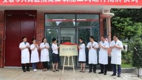 安顺市人民医院举行高压氧舱正式运行揭牌仪式