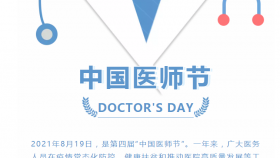 致敬医者 安顺市人民医院举办2021年中国医师节系列活动